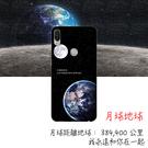 [ZB602KL 軟殼] ASUS ZenFone Max Pro (M1) ZB601KL X00TDB 手機殼 外殼 保護套 地球月球