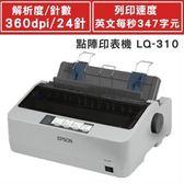 EPSON LQ-310 點陣印表機