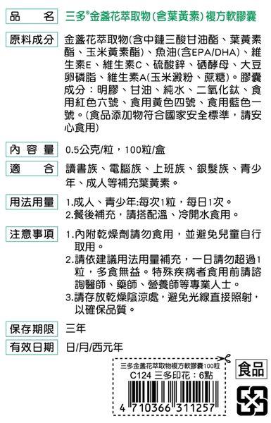 專品藥局 三多葉黃素 100粒/盒  (最新效期2022年 實體店面公司貨)【2008029】