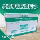 【美德】 手術防護口罩醫用口罩 綠色 50入/盒