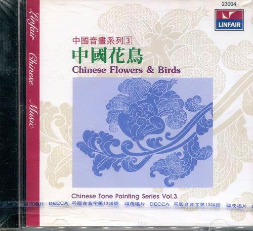 中國音畫系列3 中國花鳥 CD (購潮8)