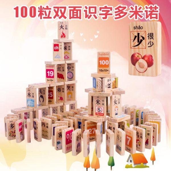木制積木100粒漢字多米諾骨牌兒童認字識字益智力玩具1-3-6歲寶寶 卡布奇诺igo