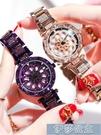手錶女 女士手錶 時來運轉手錶女士小巧精緻防水網紅抖音同款時尚星空女錶學生