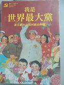 【書寶二手書T1/政治_IDH】我是世界最大黨-誰在統治及如何統治中國_羅旺‧卡立克