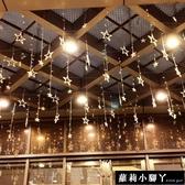 LED五角星彩燈星星窗簾櫥窗裝飾燈串婚房生日聖誕節元旦新年布置 蘿莉小腳丫 漾美眉韓衣