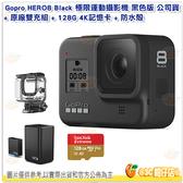 新春活動 送128G 160M+雙充組+防水殼 GoPro HERO 8 Black 運動攝影機 黑色版 公司貨 HERO8