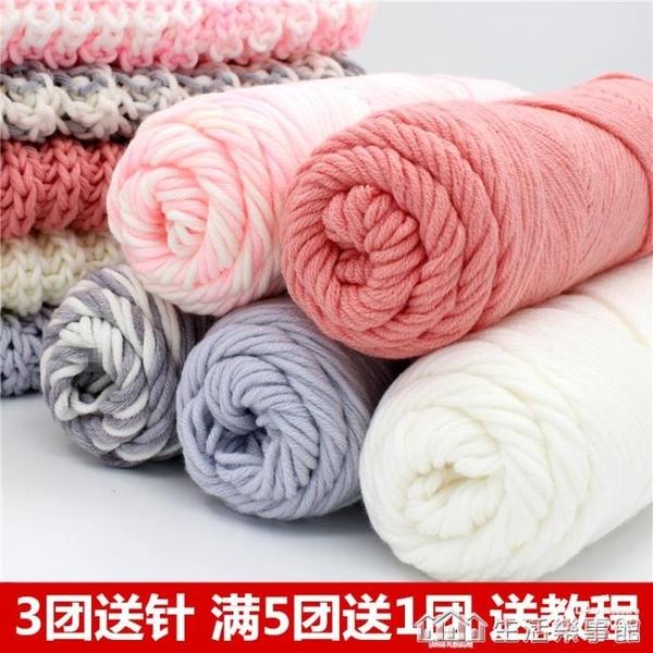 樂織 手工diy編織送男友女自織圍巾毛線團粗線球情人牛奶棉材料包【生活樂事館】