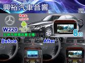 【專車專款】99~06年BENZ S系列W220 專用8吋觸控螢幕安卓多媒體主機*藍芽+導航+安卓*無碟8核心