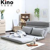 KINO日式多功能無腿座椅休閒雙人懶人沙發榻榻米折疊床小戶型飄窗 igo維科特3C