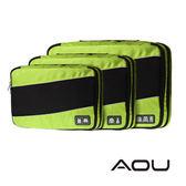 AOU 透氣輕量旅行配件 多功能萬用包 雙層衣物收納袋3件組(綠)66-036