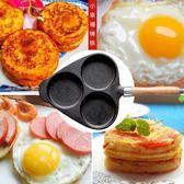 三孔鑄鐵煎蛋鍋 雞蛋漢堡蛋餃鍋煎蛋器蛋糕模具不黏平底鍋
