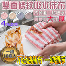 加大升級 雙面條紋不掉毛吸水抹布 洗碗布(5入) (四色隨機發貨) ◆86小舖 ◆