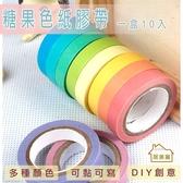 【居美麗】紙膠帶 彩虹糖果10色 DIY膠帶 手撕日本和紙膠帶 彩色貼紙 可寫字 彩虹紙膠帶組合