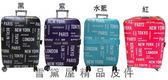 ~雪黛屋~NEW-YORK 大小一組行李箱台灣製造保證360度旋轉全向飛機輪超輕量大容量防水刮耐磨L1258