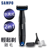 【SAMPO 聲寶】男士電動除毛刀 EB-Z1908WL