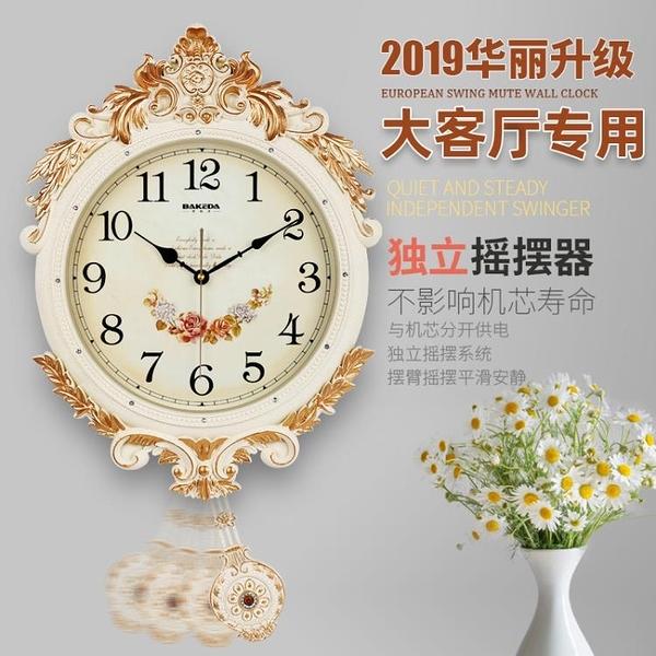 歐式鐘錶創意搖擺掛鐘時尚掛錶復古靜音大客廳時鐘臥室石英鐘家用 【夏日新品】