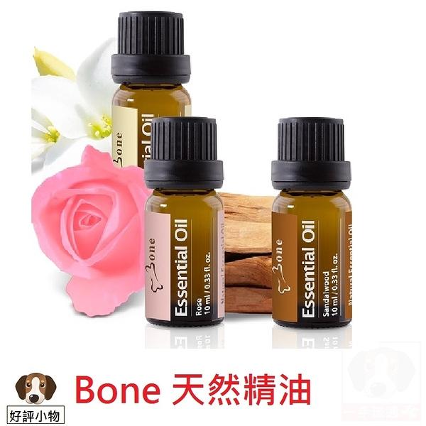 Bone 天然精油 Essential Oil 薰衣草精油