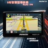 【新品】PAPAGO! 5吋智慧型導航機 WayGo 270 地圖導航機 地圖 智能導航 GPS衛星導航機 導航機