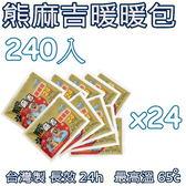 熊麻吉 暖暖包 24小時 240入/24包 長效技術 24小時持續發熱 暖溫攝氏65度 台灣製造 本季生產最新鮮