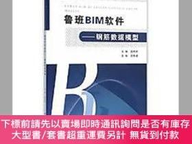 簡體書-十日到貨 R3YY【魯班BIM軟件--鋼筋數據模型】 9787568217132 北京理工大學出版社 作者: