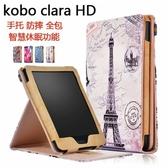 Kobo Clara HD 電子閱讀器 6吋 保護殼 防摔 智慧休眠 彩繪保護套 手托 平板皮套 全包 支架 相框 外殼