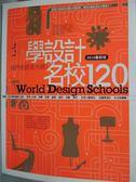 【書寶二手書T5/藝術_WFQ】學設計‧名校120(2010最新版)_Christina Lu