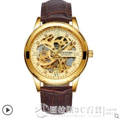 手錶男士全自動機械錶男錶鏤空潮流夜光防水男腕錶  圖拉斯3C百貨
