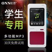 隨身聽歐恩Q7無損4G隨身聽mp3播放器 迷你錄音筆學生運動音樂mp4學生-大小姐韓風館