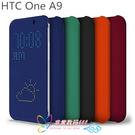 88柑仔店--HTC one a9手機套翻蓋 A9手機殼A9智能立顯保護套one a9手機皮套