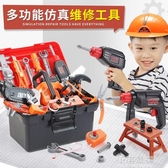 兒童工具箱玩具套裝男孩仿真維修電鉆工具臺修理箱寶寶擰螺絲組裝CY『小淇嚴選』