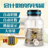 存錢罐超大號硬幣存錢罐創意防摔儲蓄罐韓國創意女孩成人六一兒童節禮物 快速出貨八八折柜惠
