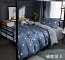 床包組宿舍棉質三件套床單學生單人1.2米被套床上用品0.9m棉質四件套1.5LXY7264【極致男人】