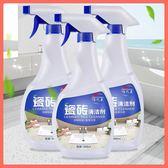 現貨 瓷磚清潔劑草酸廁所地板清洗神器家用浴室衛生間地磚強力去污除垢