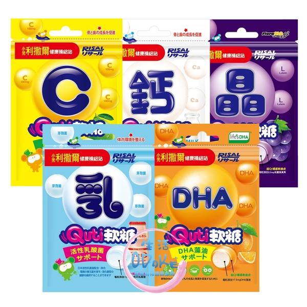 QUTI軟糖 小兒利撒爾-健康補給站 葉黃素/維他命C/乳酸菌/珊瑚鈣/藻油DHA 營養食品【生活ODOKE】