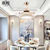 吊扇家用客廳風扇歐式水晶吊燈餐廳現代簡約帶風扇的吊燈臥室燈 220vNMS街頭潮人