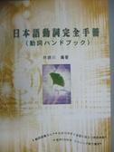 【書寶二手書T1/語言學習_OHS】日本語動詞完全手冊_林錦川/編