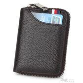 卡包錢包一體包男士真皮證件位大容量名片夾多卡位小巧女式卡片包 道禾生活館