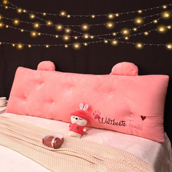 床頭靠枕靠枕床頭宿舍大靠背雙人可愛公主風床上靠墊軟包少女床靠墊可拆洗 JD 特賣