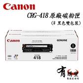 【有購豐】CANON CRG-418 BKVP 黑色-雙包裝 原廠黑色碳粉匣 適用8350Cdn/8360Cdn/8580Cdw/729Cdw
