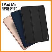 智能休眠皮套  iPad mini4  防摔三折保護套 磁吸側翻皮套 螢幕保護 平板保護套