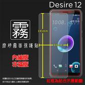 ◆霧面螢幕保護貼 HTC Desire 12 2Q5V100 保護貼 軟性 霧貼 霧面貼 磨砂 防指紋 保護膜 手機膜