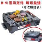 【JIS】K088 MINI兩用煎烤 燒烤盤爐 瓦斯燒烤爐 附提袋 烤盤 烤肉爐 卡式爐 中秋烤肉 妙管家