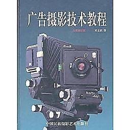 簡體書-十日到貨 R3Y【廣告攝影技術教程(全新增訂版)】 9787512201125 中國民族攝影藝術出