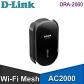 【南紡購物中心】D-Link 友訊 DRA-2060 AC2000 Wi-Fi Mesh 無線延伸器