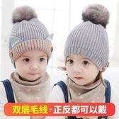 寶寶帽子秋冬1-3歲女孩針織護耳保暖男童毛線帽兒童帽子女