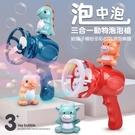 泡中泡 泡泡槍 (附泡泡水*2) 恐龍+萌牛玩偶