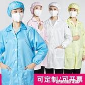 靜電衣藍色白色防塵防靜電服工作服大褂防護服電子廠車間無塵服 全館免運