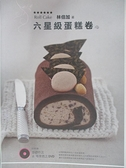 【書寶二手書T1/餐飲_J2P】六星級蛋糕卷(書+DVD)_林倍加