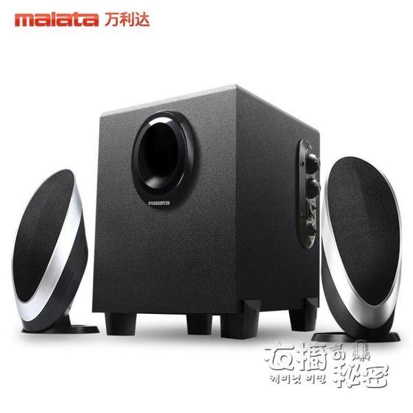 Malata/萬利達 T52筆記本電腦音響 木質多媒體台式音箱2.1低音炮 衣櫥の秘密