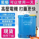 免運!!!電動 噴霧器 鋰電池 電動工具 電動噴霧器 高壓噴壺 農用電動噴霧器背負式【igo】